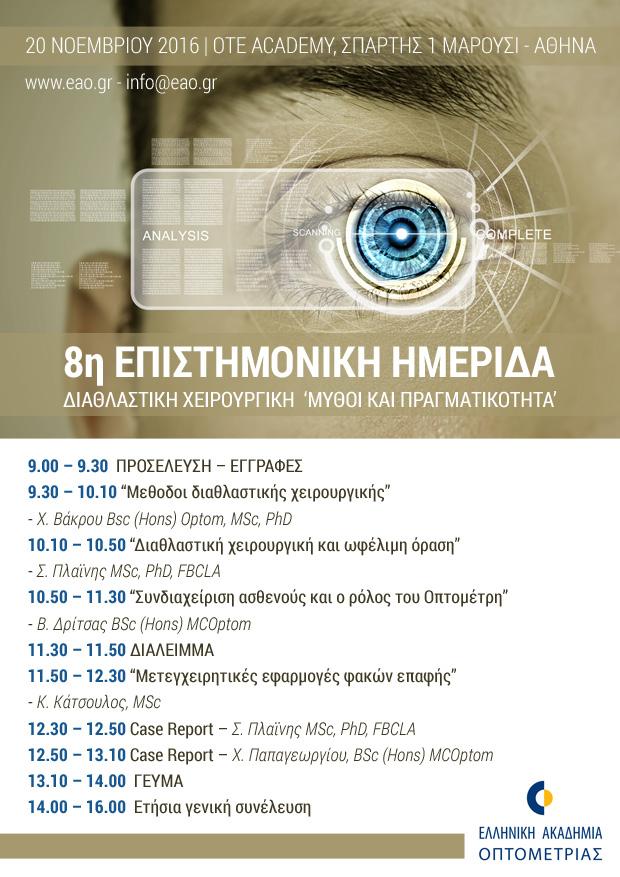 8imerida_poster