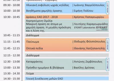 programma november 2018 2